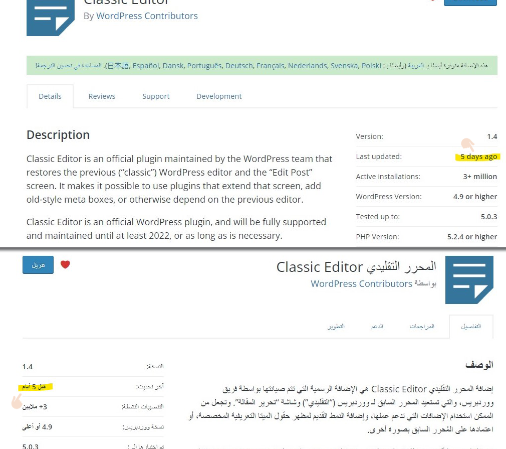 https://nabil.moqbel.net/up/2019/02/Translation-Strings-missing-WP-Plugins-Directory-v3-Meta.png